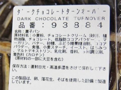 コストコ 新商品 ダークチョコレート ターンオーバー パーラ ダークチョコレート 1,298円也