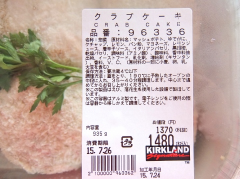 コストコ 新商品 クラブケーキ 1,480円也 行った 買った 購入
