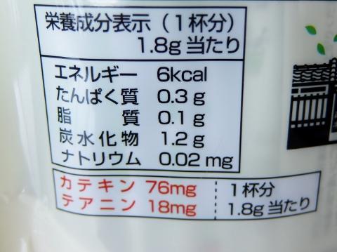 コストコ 森半 どこでも抹茶 50P 1,188円也