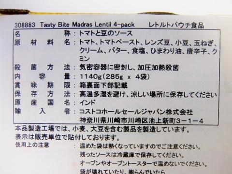 カレー コストコ レンズ豆 トマト TASTY BITE 285g×4 1,178円也