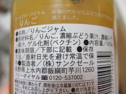 サンクゼール オールフルーツジャム アソートセット 1,178円也 コストコ