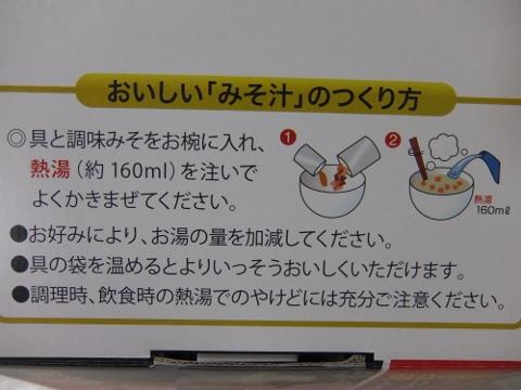 コストコ 戦利品 商品 値段 円 新商品 新しい とん汁