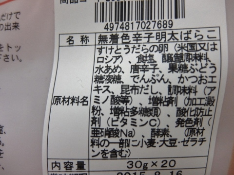 かねふく 辛子明太ばらこ 1,498円也 コストコ 買った 行った