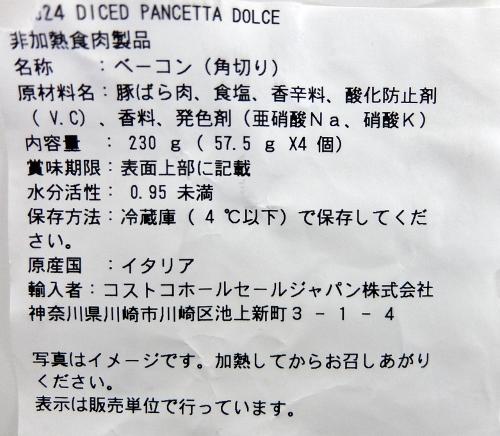 コストコ DICED PANCETTA 588円也 新商品 ベーコン