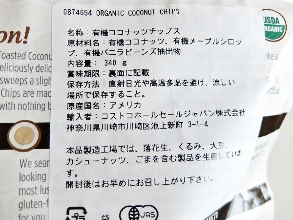 有機 ココナッツチップス 377円也 コストコ