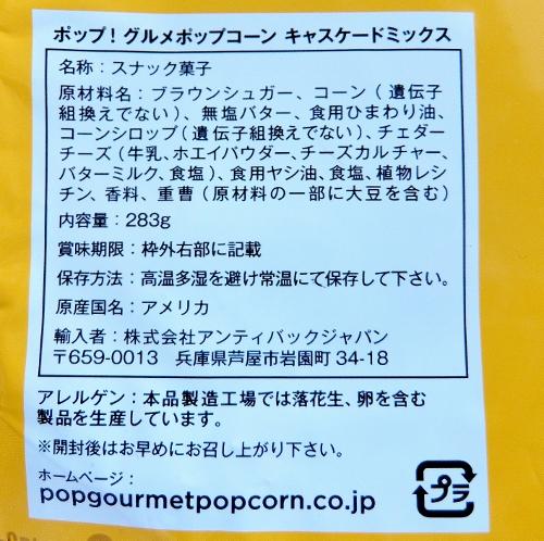 カスケード ミックスポップコーン 1,378円也(200円引き) コストコ