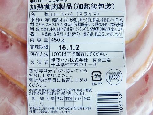 伊藤ハム ロースハムステーキ5枚 998円也