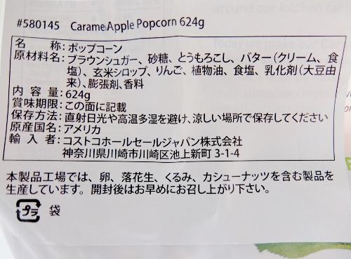 コストコ キャラメルアップル ポップコーン 円   G.H.クレターズ