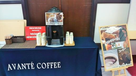 京都 コーヒーブレイク 提供例