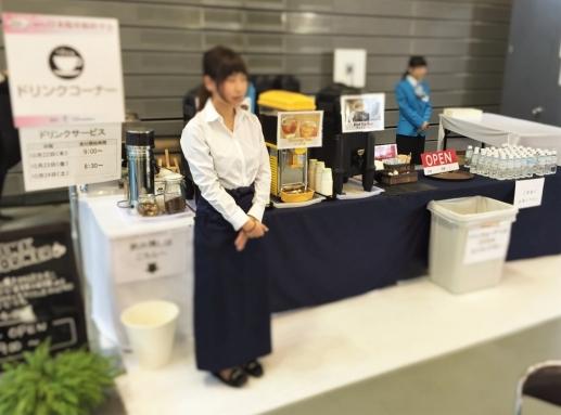 名古屋国際会議場 ドリンクコーナー