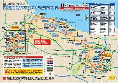富山マラソン2015交通規制全体図