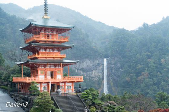 熊野那智大社から見る那智の滝