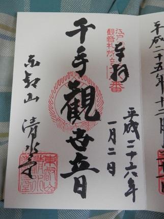 朱印 清水観音堂