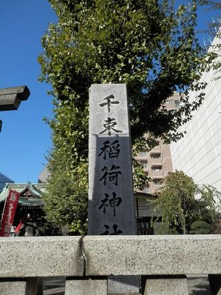 千束神社 2