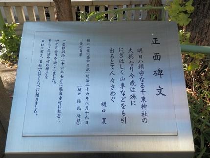 千束神社 6