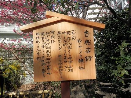 蔵前神社 6