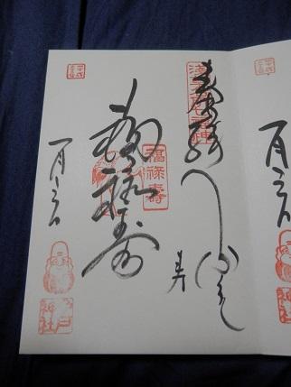今戸神社 朱印 2