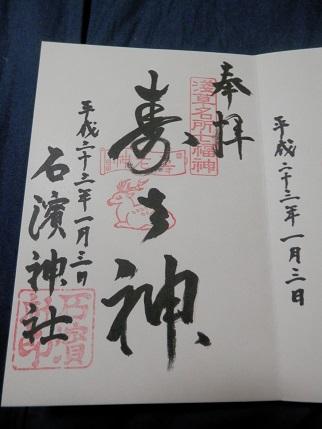 石浜神社 朱印 2