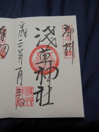 浅草神社 朱印 3