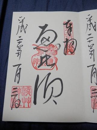 浅草神社 朱印 4