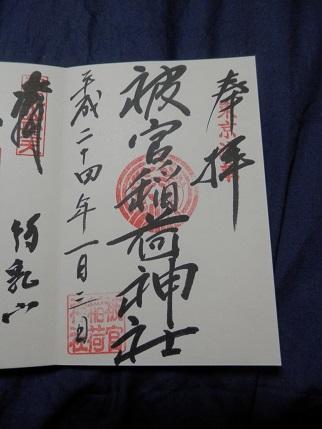 浅草神社 朱印 5