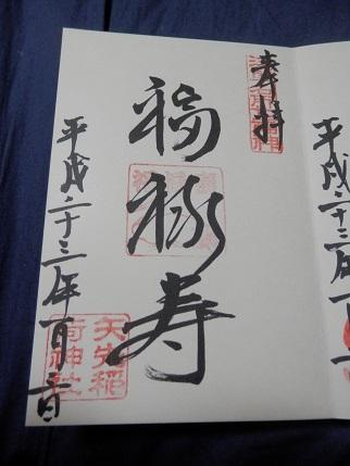 矢先神社 朱印 2