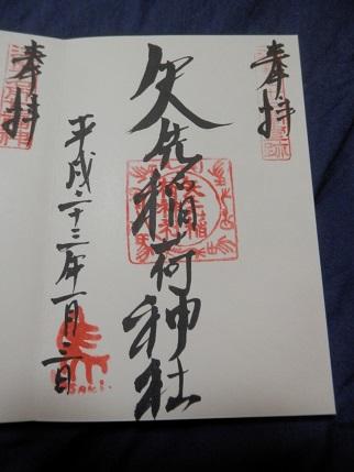 矢先神社 朱印