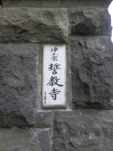 誓教寺 2