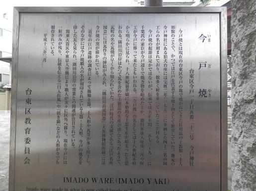 今戸神社 7