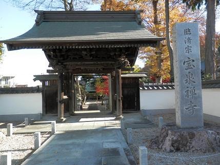 宝泉寺 2