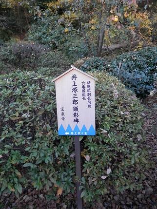 宝泉寺 6