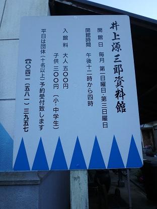 井上源三郎 3