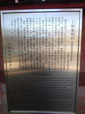 上野東照宮 2