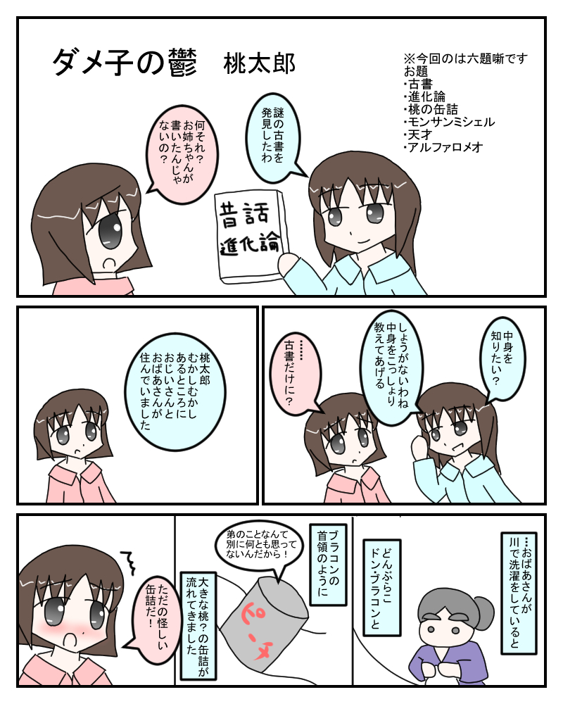 momotaro1.jpg