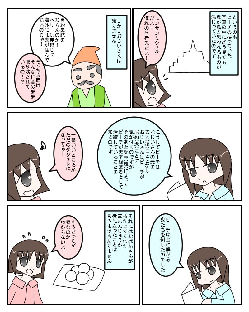 momotaro3.jpg