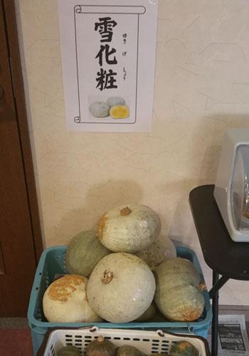 Yukigesho.jpg