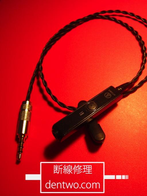 オーディオテクニカ製イヤホン・AT338iSの分解、リケーブル修理後の画像です。Oct 26 2015IMG_1256