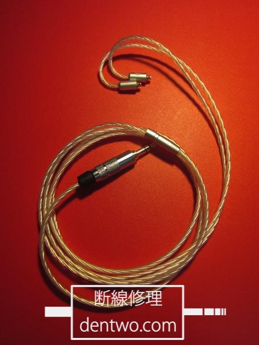 Song's Audio製交換用ケーブル・GALAXY PLUS MXの断線の修理画像です。Oct 28 2015IMG_1283