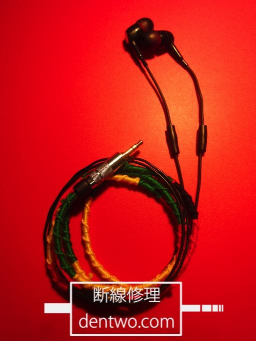 PHILIPS製イヤホン・SHE8000/98の断線のケーブル部分交換による修理後の画像です。Oct 28 2015IMG_1289