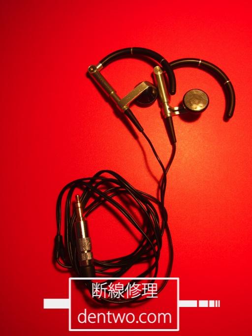 Bang & Olufsen製イヤホン・A8 Earphonesの断線の修理画像です。Oct 29 2015IMG_1303