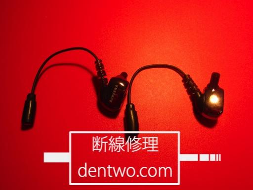 Creative製イヤホン・Aurvana In-Ear3の本体付近断線箇所の切除修理と、MMCXジャック装着によるケーブル着脱式化改造後の画像です。Nov 11 2015IMG_1331
