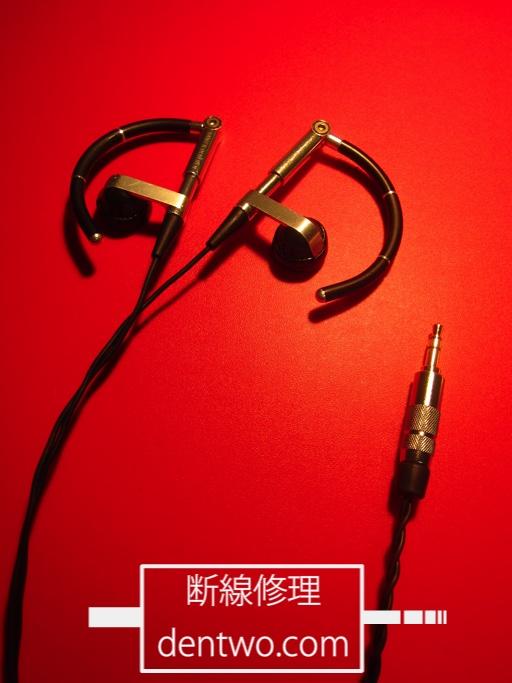 Bang & Olufsen製イヤホン・A8 Earphonesの分解、ケーブル新品交換後の修理画像です。Nov 18 2015IMG_1353