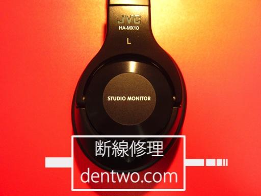 Victor製ヘッドホン・HA-MX10-Bの分解後、3.5mmステレオミニジャックを内蔵しケーブル着脱式に改造した画像です。Nov 25 2015IMG_1506