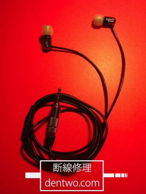 Logicool(Ultimate Ears)製イヤホン・UE700rの断線の修理画像です。Nov 28 2015IMG_1565