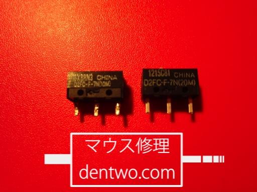 Logicool製マウス・MX-R(MXレボリューション)のマイクロスイッチの比較です。Dec 07 2015IMG_1711