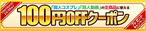 ギュッと! 同人コスプレ・同人動画対象 100円OFFクーポンプレゼントキャンペーン
