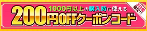 ギュッと! 3日間限定! 200円引きクーポン配布中