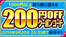 ギュッと! 5日間限定!200円引きクーポン配布中