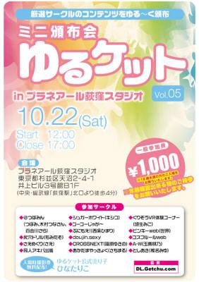 DLげっちゅ協賛 コスプレ作品頒布会「ゆるケット」 10/22開催