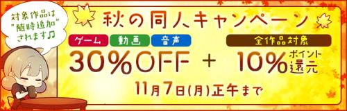 DLサイト 秋の同人「ゲーム・動画・音声・音楽」作品 30%OFFキャンペーン